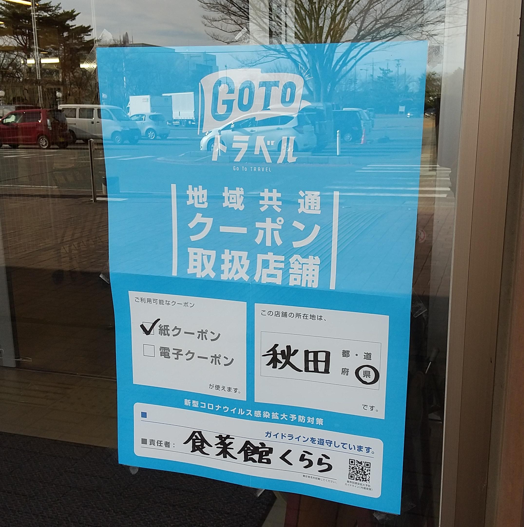 秋田 県 共通 クーポン 地域